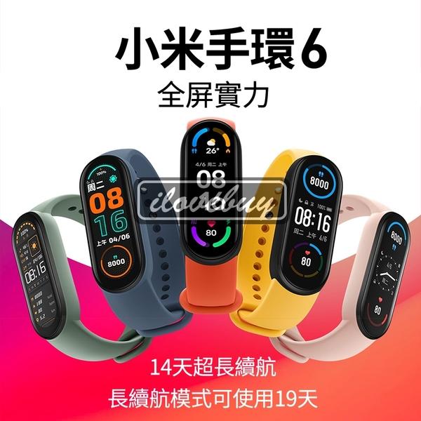 【小米系列】小米手環6 標準版 1.56英寸 全屏 磁吸式充電 長續航 原廠 AI彩屏 防水 運動手環