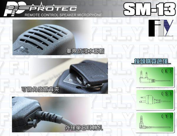《飛翔無線》PROTEC SM-13 手持麥克風〔 A1443 AF-16 F-18V TH-F7E C-150 RL-102 FT-60R 〕