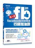 書超 Facebook 粉絲專頁行銷加油讚(第三版):粉絲專頁小編的行銷原力