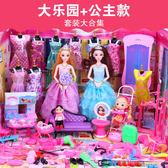 換裝芭比娃娃套裝大禮盒婚紗洋娃娃女孩公主過家家別墅城堡玩具(滿1000元折150元)