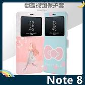 三星 Galaxy Note 8 卡通彩繪保護套 超薄側翻皮套 簡約 開窗 支架 插卡 磁扣 手機套 手機殼