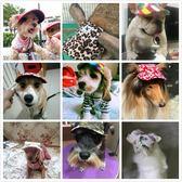 現貨太陽帽遮陽法斗泰迪可愛夏季寵物帽子大型犬狗狗夏天戴的防曬狗帽【不二雜貨】