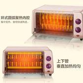 小型烤箱電烤箱多功能家用烘焙蛋糕面包全自動10升小容量宿舍迷你小型  潮流衣舍
