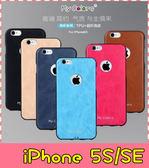 【萌萌噠】iPhone 5 / 5S / SE 逸彩系列 超薄纖維純色貼皮保護殼 全包黑邊 防摔 矽膠軟殼 手機殼