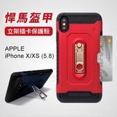 5.8吋 iPhone X/XS 悍馬盔甲金屬支架手機殼 散熱槽結構 卡片收納 減震 耐摔 止滑墊 悍馬盔甲保護殼