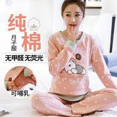 秋季棉質產后哺乳衣外出產婦喂奶薄款孕婦長袖月子服    LY5815『東京衣社』