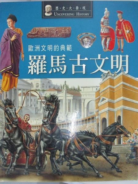 【書寶二手書T2/少年童書_KEF】羅馬古文明 : 歐洲文明的典範 / Neil Grant作_格蘭特