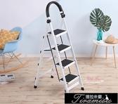 梯子 梯子家用摺疊室內人字多功能梯四步梯五步梯加厚鋼管伸縮踏板爬梯T 快速出貨