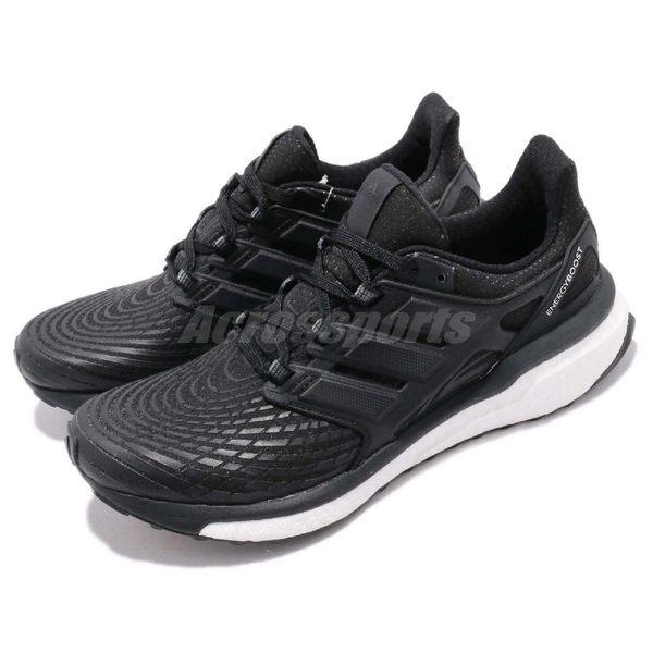 【四折特賣】adidas 慢跑鞋 Energy BOOST W 黑 白 運動鞋 舒適緩震 耐磨設計 女鞋【PUMP306】 CG3972