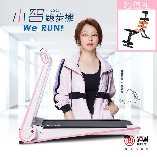 輝葉 Werun小智跑步機HY-20602+22合1多功能塑腹健身機HY-29975
