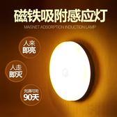 小夜燈led充電樓道起夜臥室床頭人體感應壁燈迷你創意節能全自動WY【全館免運八五折】
