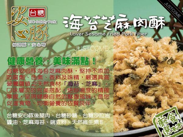 【台糖安心豚】海苔芝麻肉酥禮盒(200g x2罐)~肉鬆禮盒~