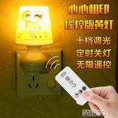 小夜燈 遙控LED創意小夜燈插電臥室節能床頭燈嬰兒餵奶迷你調光夢幻夜光 榮耀3c