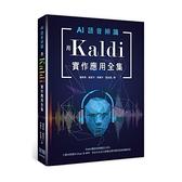 AI語音辨識:用Kaldi實作應用全集