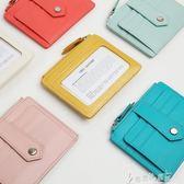 女士牛皮零錢包 搭扣卡夾時尚韓版多卡位證件包 奇思妙想屋
