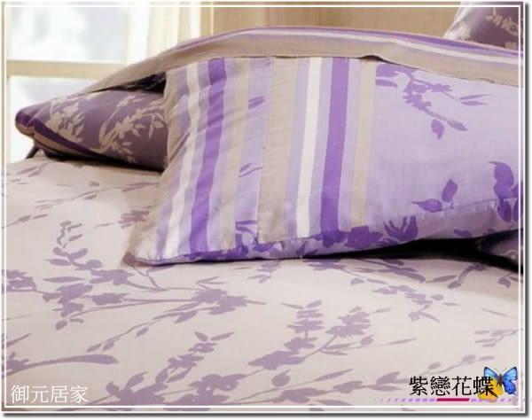防瞞抗菌【薄被套+薄床包】御元居家 /5*6.2尺/ 雙人『紫戀花蝶』專櫃精梳棉/四件套
