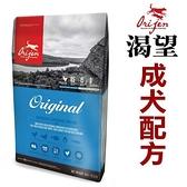 台北汪汪加拿大渴望.成犬6公斤,85%含肉量/15%蔬果,營養NO.1