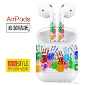 蘋果AirPods耳機貼紙 貼膜套裝 耳機盒防丟保護套配件  檸檬衣舍