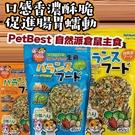 四個工作天出貨除了缺貨》PetBest 自然派倉鼠主食450g 營養滿點 骨骼強化 磨牙 小魚乾