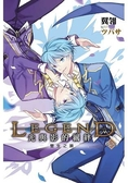 Legend:光與影的羈絆(07)