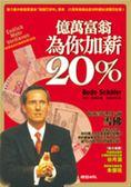 (二手書)億萬富翁為你加薪20%