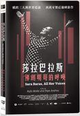 【停看聽音響唱片】【DVD】莎拉巴拉斯:佛朗明哥的呼喚
