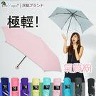 速乾輕巧小輕新超撥水折傘折疊傘晴雨傘童傘...