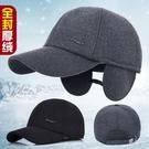 棒球帽 帽子男士冬季加絨刷毛厚鴨舌帽護耳...