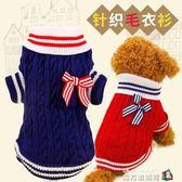 狗狗衣服秋冬裝寵物衣服泰迪貴賓比熊小狗衣服海軍領結毛衣棉服 卡布奇諾