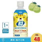 促銷~4/30【電解質補給】維維樂 R3幼兒活力平衡飲品(原味-柚子口味)350ml/瓶 成人幼童適用 低滲透壓