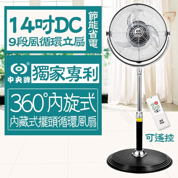 台灣製中央牌 14吋DC節能內旋式循環立扇KDS-142SR (附遙控器)