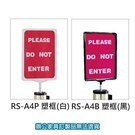 選購配備 RS-A4P RS-A4B 塑框 告示牌 導覽牌