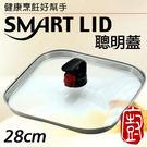 『義廚寶』方型IHL聰明鍋蓋_28cm X 28cm