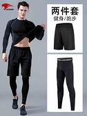 運動套裝 男健身衣服跑步籃球裝備打底褲男高彈訓練速乾運動套裝短褲【618優惠】