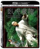 【停看聽音響唱片】【BD】臥虎藏龍雙碟限定版『4K』