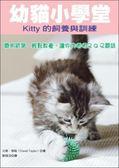 (二手書)幼貓小學堂-Kitty 的飼養與訓練
