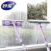 妙潔魔凈亮玻璃窗擦 地刮掃帚刮水器掃水 靈活彎曲擦桿不易黏毛 新品全館85折
