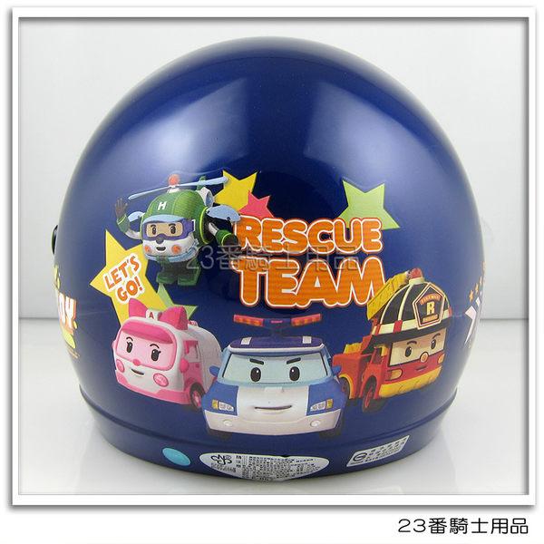 【KK 兒童 安全帽 POLI 01 波力 明藍 兒童帽 】3/4罩、附鏡片