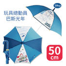 日本 迪士尼 Disney 兒童雨傘 50cm (玩具總動員 Toy story)