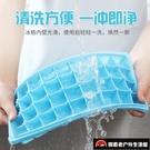 家用速凍器冰箱帶蓋硅膠冰格制冰盒自制凍冰塊製冰模具【探索者户外生活馆】