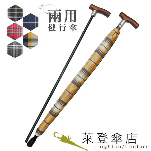 特價 萊登雨傘 兩用型 健行傘 輔助 長輩禮物 超撥水 止滑 耐用 Leotern 經典格紋