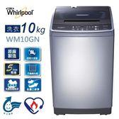 Whirlpool惠而浦 10公斤創.易直立洗衣機 WM10GN~含運不含拆箱定位