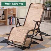 夏天休閒網透氣清涼懶人陽臺躺椅午休戶外沙灘便攜靠背折疊椅子