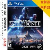 【全新現貨】【PS4遊戲】PS4 星際大戰 戰場前線II 中文版