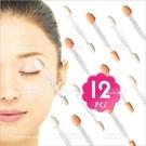透明桿雙頭乳膠眼影棒-12入[58804]臉部彩妝刷具/專櫃新祕一次性