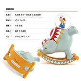 讚爾藝術 JARLL~馬戲團-象你一樣搖擺水晶球擺飾(AO18126) 馬戲團遊樂園系列 (現貨+預購)