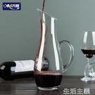 醒酒壺 醒酒器紅酒杯家用套裝個性創意水晶紅酒醒酒器壺小號歐式分酒器 生活主義