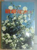 【書寶二手書T3/動植物_WFD】觀賞花木(二)