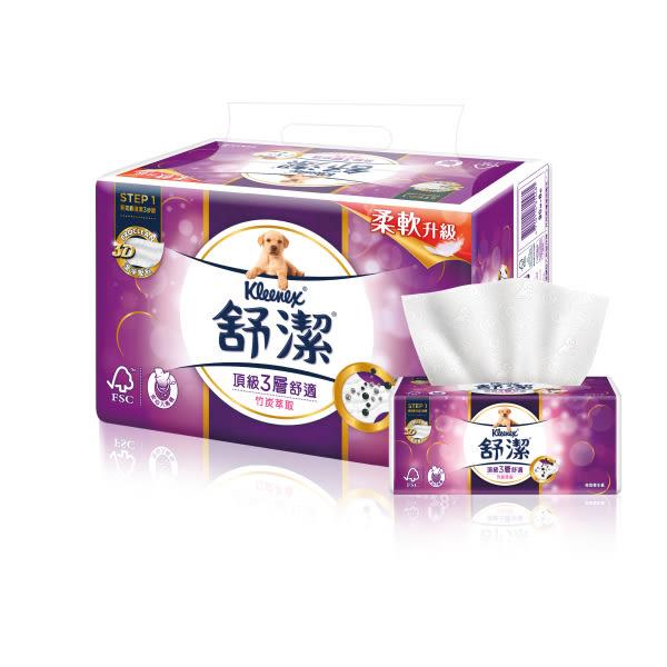 舒潔頂級三層舒適竹炭萃取抽取衛生紙90抽(8包x8串)/箱~免運費