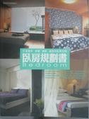 【書寶二手書T8/設計_ZAK】臥房規劃書_麥浩斯編輯部